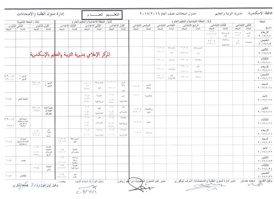حمل جداول امتحانات محافظة الاسكندرية كاملا (نصف العام)الترم الاول جميع المراحل (ابتدائى - اعدادى - ثانوى ) 2017