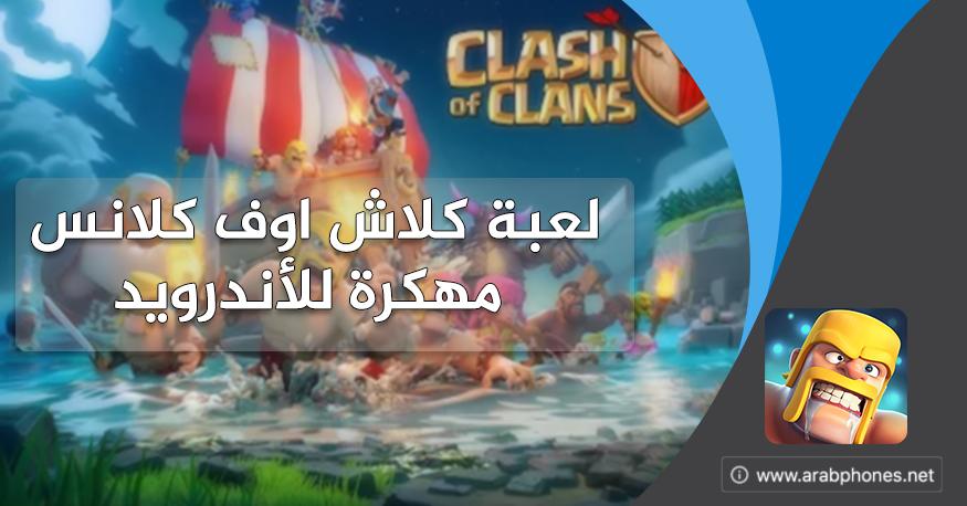 تحميل لعبة كلاش اوف كلانس Clash of Clans مهكرة مجانا