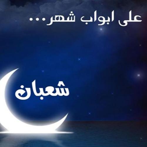 أعلنت وزارة الأوقاف والشؤون الإسلامية أن فاتح شهر شعبان لعام 1440 هجرية سيكون بعد غد الأحد.