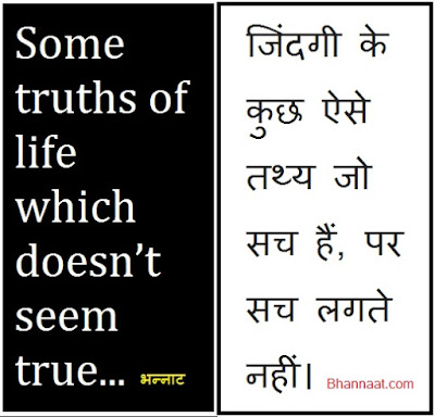 What is the Ultimate Truth of Life in Hindi