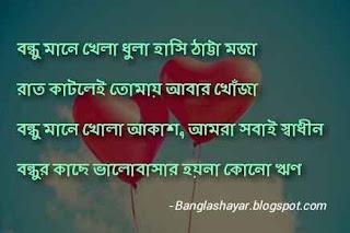 friendship caption in bengali, friendship status in bengali, bengali friendship quotes images, bangla bondhu shayari, bondhu quotes in bengali language