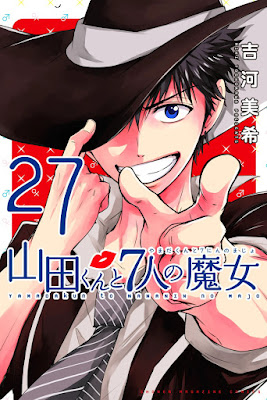 [Manga] 山田くんと7人の魔女 第01-27巻 [Yamada-kun to 7-nin no Majo Vol 01-27] Raw Download