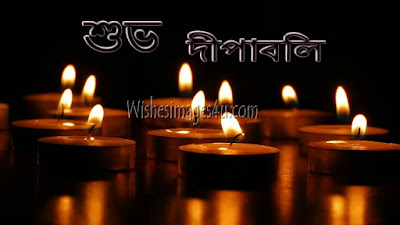 শুভ দীপাবলি Wishes Pictures Download Free
