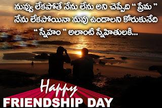 friendship-images-in-telugu