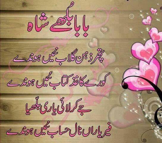 Sad Urdu Poetry: Dost Urdu Poetry