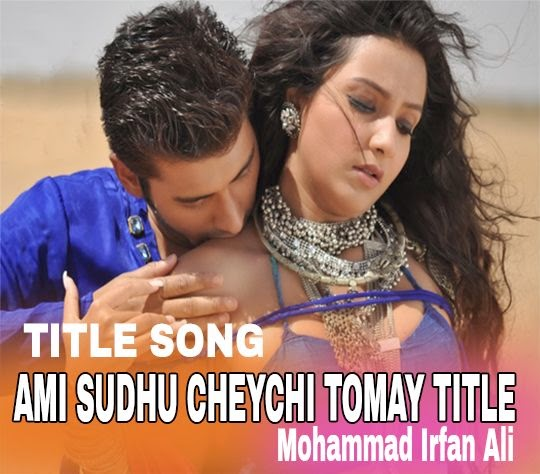 Ami Sudhu Cheychi Tomay Lyrics, Bengali, Mp3, song, Image, Photo, Picture