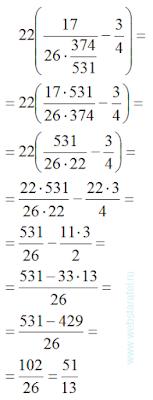 Проверка уравнения. Уравнение с дробью. Математика для блондинок.