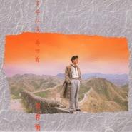 Jiang Yu Heng (姜育恒) - Zai Hui Shou (再回首)