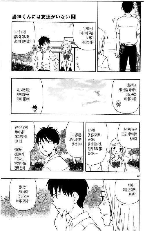 유가미 군에게는 친구가 없다 7화의 22번째 이미지, 표시되지않는다면 오류제보부탁드려요!