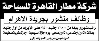 وظائف خالية فى شركة مطار القاهرة للسياحه 2020