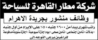 وظائف خالية فى شركة مطار القاهرة للسياحه 2018