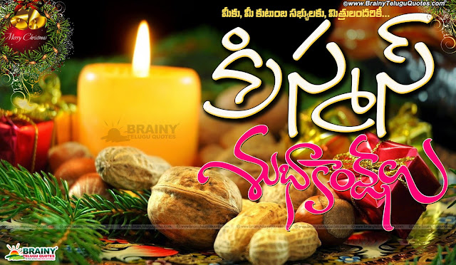 Christmas Festival Greetings in Telugu, quotes of Christmas in Telugu, Best Telugu Christmas Greetings