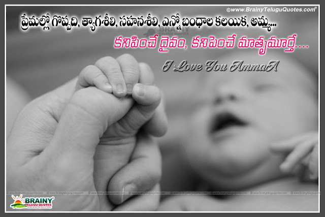 Mother loving Valuable quotes, best of the best Mother Quotes, Amma Kavithalu in Telugu
