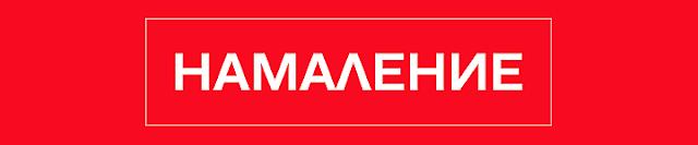 онлайн промо оферти с намаления в Дайхман