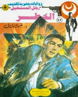 قراءة وتحميل 92 - الخطر - الرجل المستحيل نبيل فاروق أدهم صبري