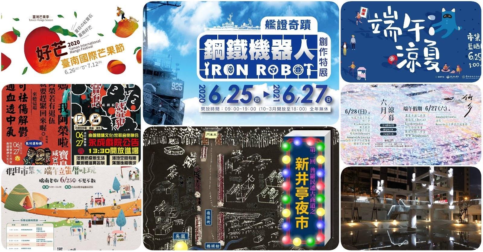[活動] 2020/6/25-/6/28|台南端午連假×週末活動整理|本週末活動數:73