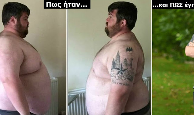 28χρονος Χάνει 110 Κιλά σε Μόλις 9 Μήνες και μας Αποκαλύπτει το μεγάλο Μυστικό του. Δείτε ΠΩΣ έγινε και θα τα Χάσετε!