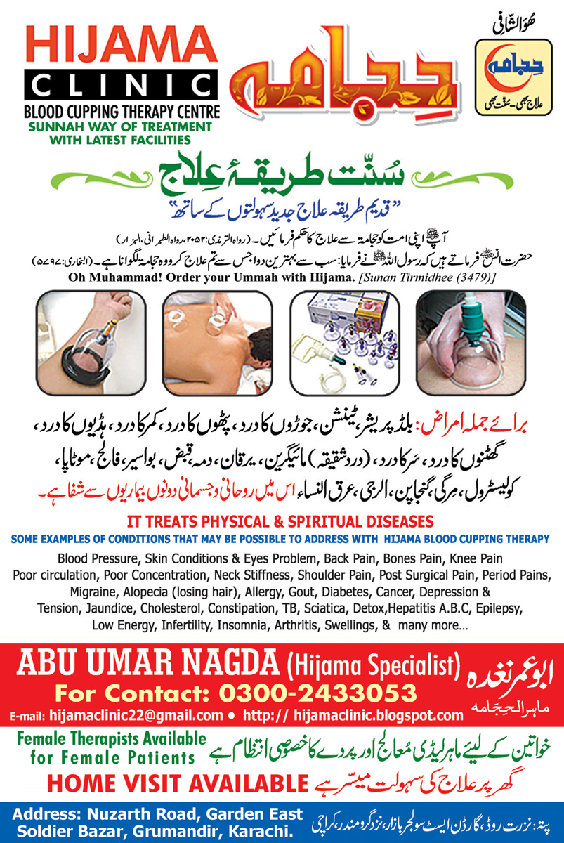 Hijama Clinic Blood Cupping Therapy Center Karachi