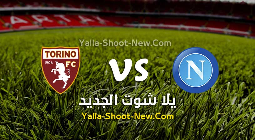 مباراة نابولي وتورينو