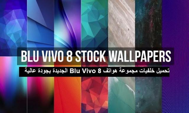 تحميل خلفيات مجموعة هواتف Blu Vivo 8 الجديدة بجودة عالية