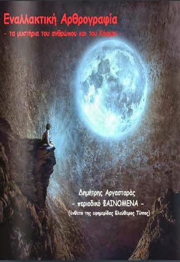a9bd2057e5ee Εναλλακτική αρθρογραφία  τα μυστήρια του ανθρώπου και του κόσμου   Δημήτρης  Αργασταράς. Περιοδικό Φαινόμενα (ένθετο της εφημερίδας Ελεύθερος Τύπος)