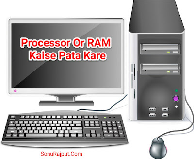 Computer Me Processor Or RAM Size Kaise Check Kare