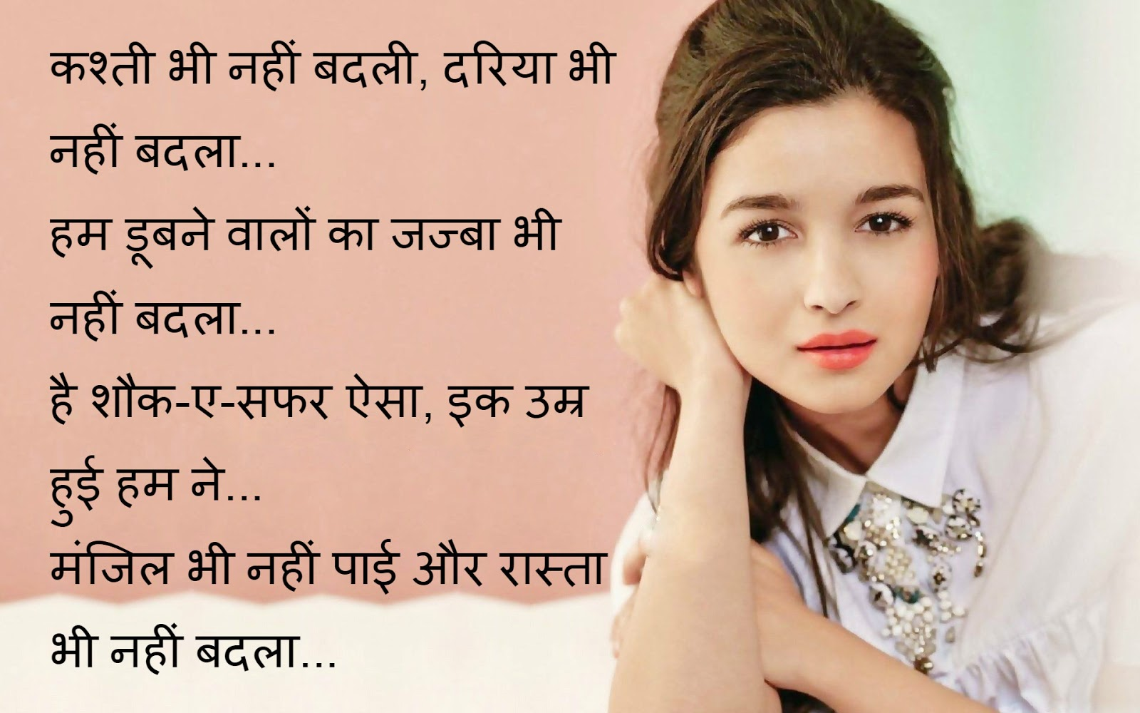 top romantic love shayari in hindi free download 2018 pic latest