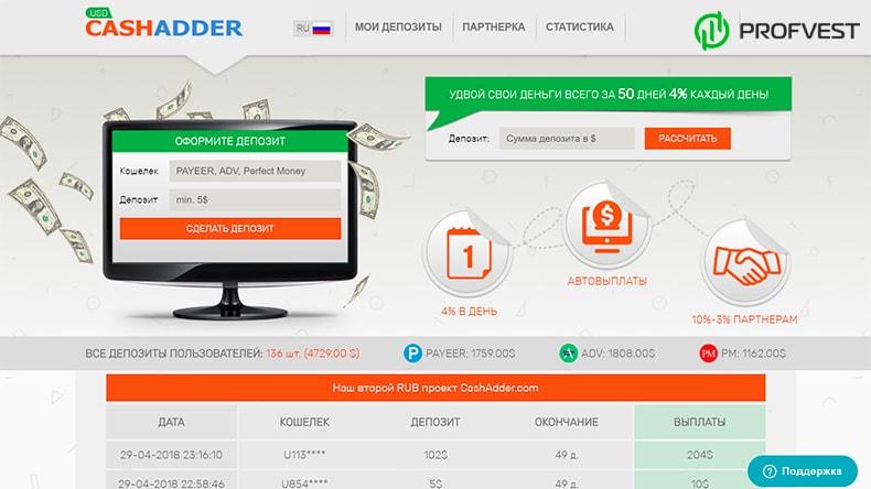 Cashadder обзор и отзывы HYIP-проекта