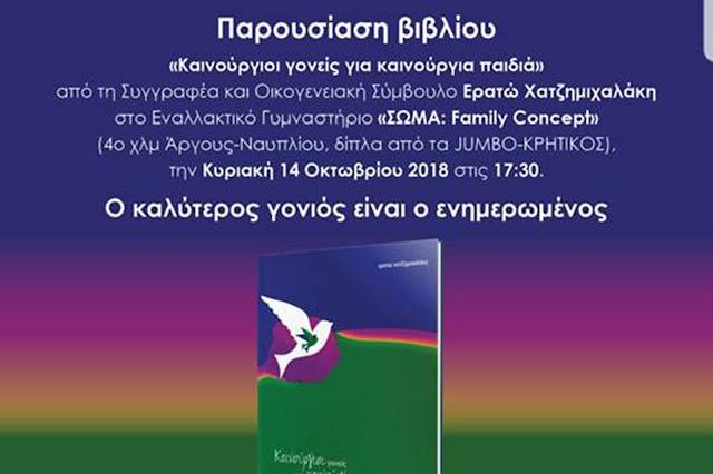 """Παρουσίαση βιβλίου της Ερατούς Χατζημιχαλάκη: """"Καινούργιοι γονείς για καινούργια παιδιά"""""""