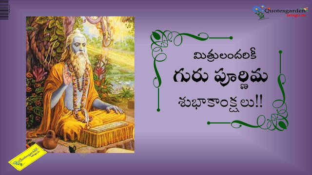 Guru Purnima vyasa purnima  Shubhakanshalu Greetings wishes in telugu 760