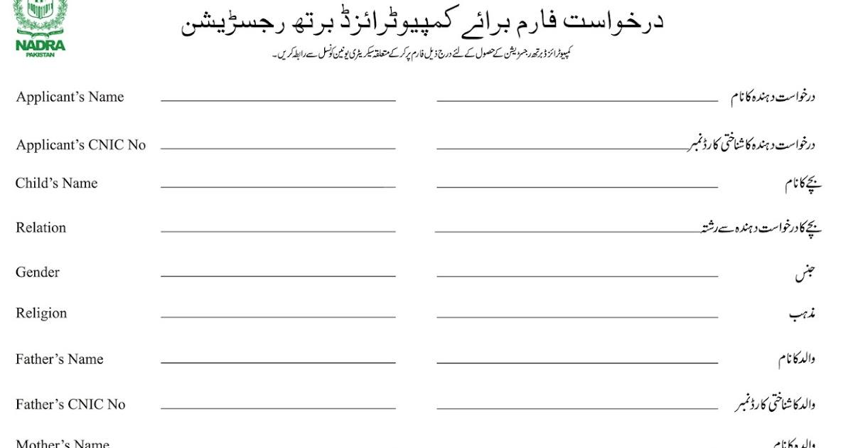 Contemporáneo Nadra Pakistan Birth Certificate Regalo - Certificado ...