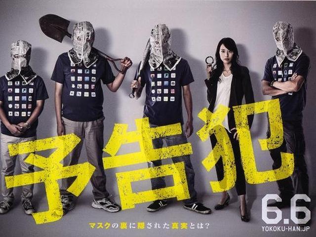 http://www.yogmovie.com/2017/10/sinopsis-film-prophecy-yokokuhan-2015.html