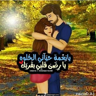 صوري انا وزوجي 2019 اجمل الصور لزوجى
