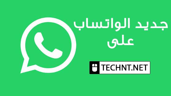واتساب يضيف ميزة جديدة تمكنك من الإشارة الى أشخاص ضمن المحادثات الجماعية - التقنية نت - technt.net