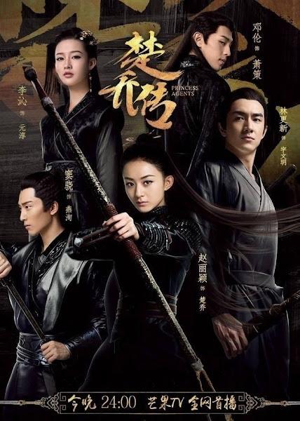 Princess Agents (2017)