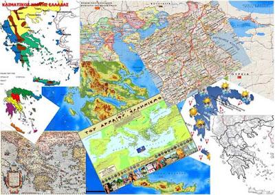 Τα είδη χαρτών - by https://e-tutor.blogspot.gr
