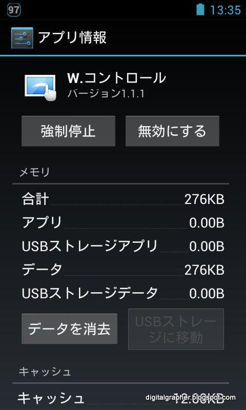 ウォークマン アプリ apk