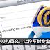 Email 100句英文,让你写封专业的Email