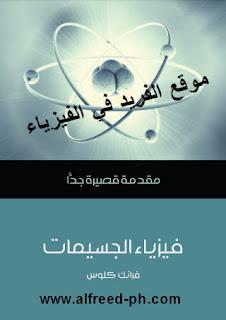 تحميل كتاب مقدمة قصيرة في فيزياء الجسيمات pdf تأليف : فرانك كلوس ، كتب فيزياء