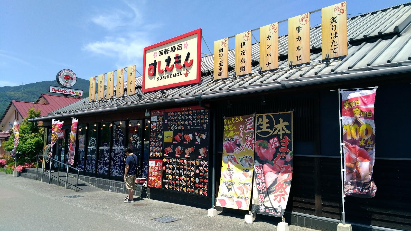 愛媛県すしえもん!