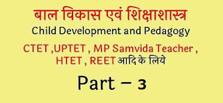 Child Development and Pedagogy Notes for Ctet 2018 in Hindi