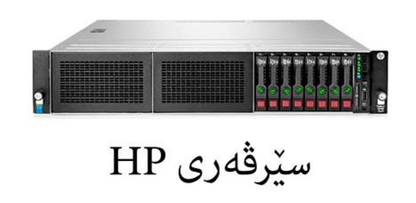 تا چەند زانیاریت هەیە لەسەر جۆرەکانی سێرڤەر؟  سێرڤەری HP و جۆرەکانی
