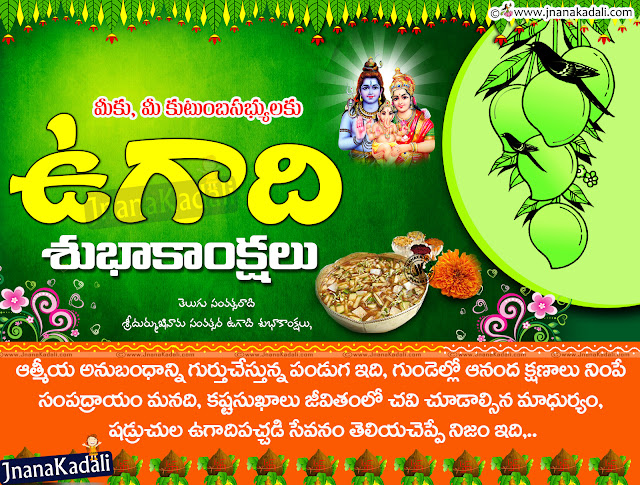 Here is a Nice and Cool Telugu Ugadi Quotes and Greetings for Family Members and Friends. awesome Telugu Ugadi Quotations Online. Cool Telugu Ugadi Quotes and ugadi Festival Wishes with Nice Telugu Messages. Best Telug uUgadi Festival Quotations Photos.