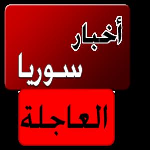 عاجل من حلب السورية مقتل 40 من تنظيم داعش في ريف حمص بمنطقة تدمر