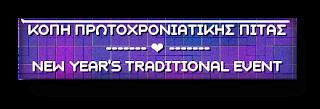 SYROS2JS ΚΟΠΗ ΠΡΩΤΟΧΡΟΝΙΑΤΙΚΗΣ ΠΙΤΑΣ ΣΥΡΟΣ