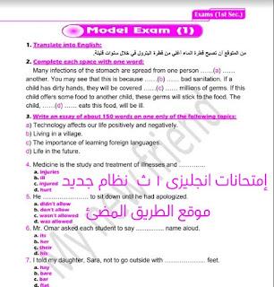 حمل نماذج اختبارات لغة انجليزية للصف الاول الثانوى الترم الاول حسب مواصفات النظام الجديد
