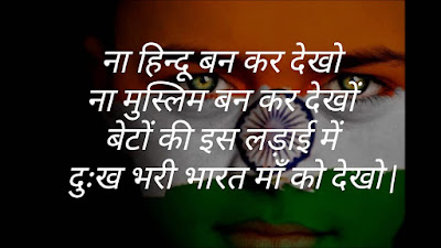 Independence Day 2018 Speech in Hindi