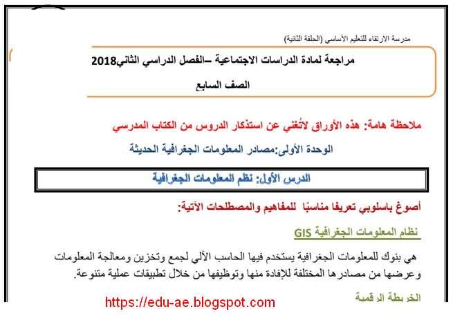 ملخص الإجتماعيات والتربية الوطنية الفصل الدراسي الثاني 2020 الامارات