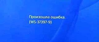 Ошибка WS-37397-9