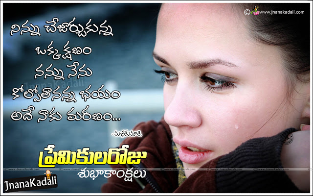 Best Latest Telugu love quotes with hd wallpapers, love wallpapers in Telugu quotes